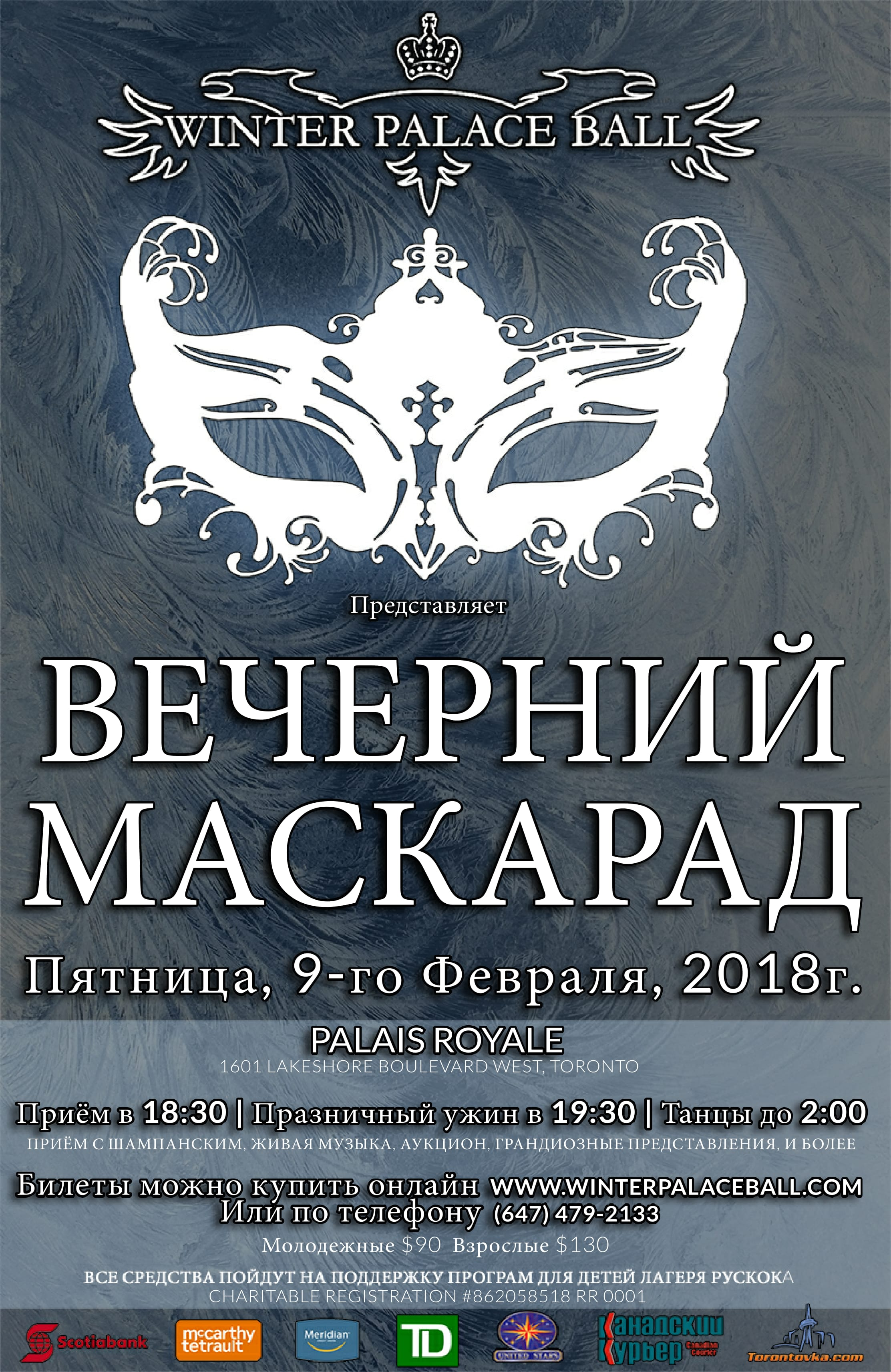 WPB Poster 2018 - 11x17 - RUS